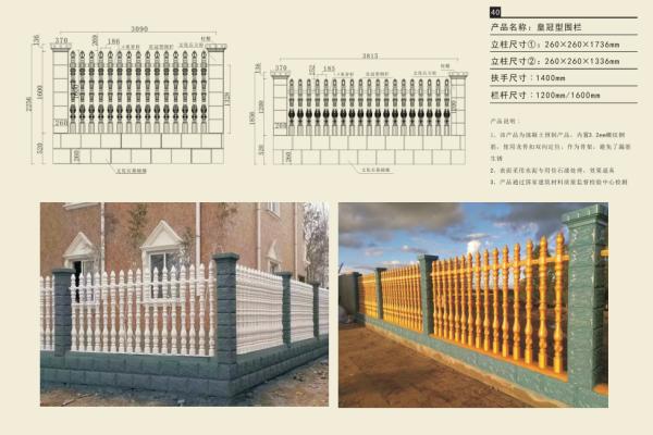 混凝土围栏